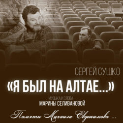 Написана песня для Сергея Сушко