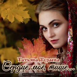 Записана песня для Татьяны Тураевой