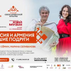 Сольный концерт «Россия и Армения — лучшие подруги»