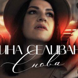 Премьера клипа на песню «Снова»