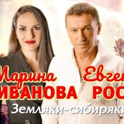 Дуэт с Евгением Россом «Земляки — Сибиряки»