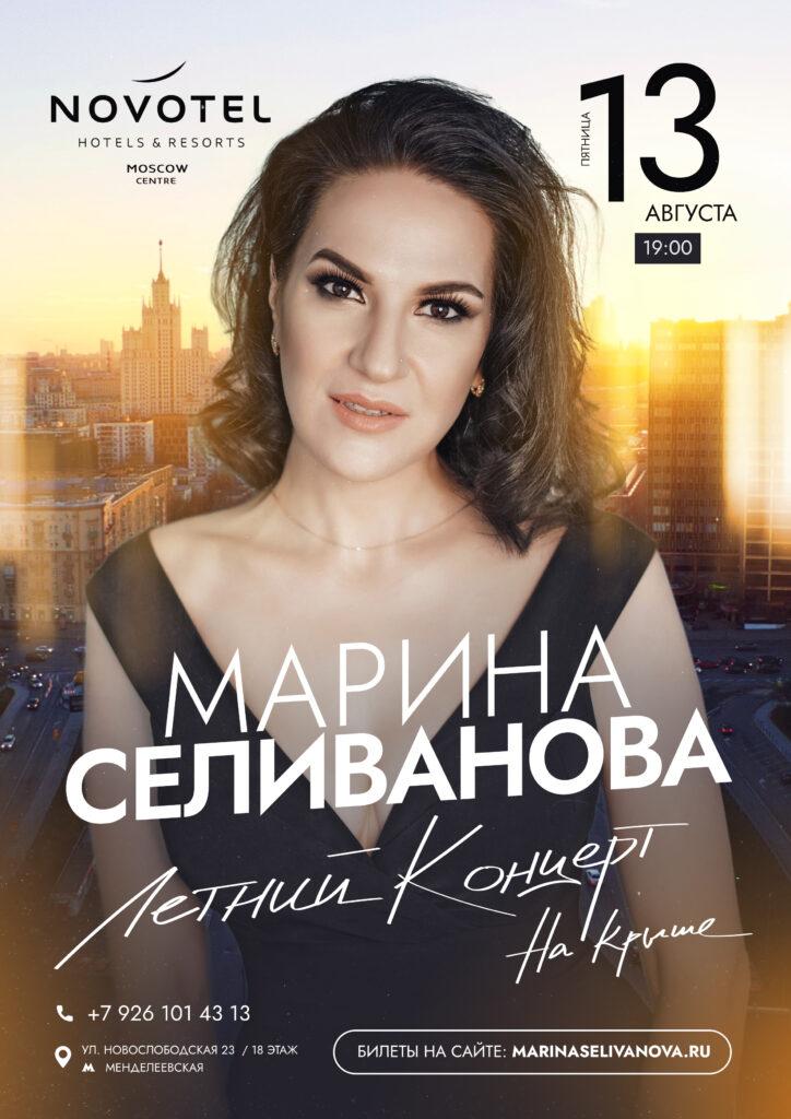 Концерт Марины Селивановой 13 августа